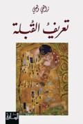 9786144255988 - Zahi Wahbi: Taareef Al Qoblah - كتاب